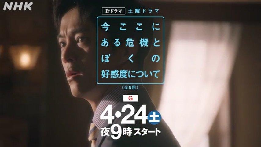 今ここにある危機とぼくの好感度について】PR動画を公開しました! | 今ここにある危機とぼくの好感度について | ドラマスタッフブログ|NHKドラマ